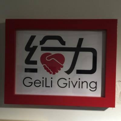 GeiLi Giving