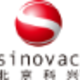 Sinovac Biotech Co. Ltd.